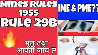 Initial medical examination and periodical medical examination || rule 29B || mines rules 1955