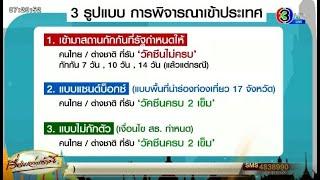 เปิด 3 รูปแบบเข้าประเทศ ต่างชาติเข้าไทยช่วงเปิดประเทศ