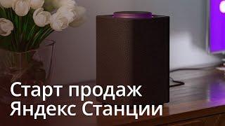 Старт продаж Яндекс Станции