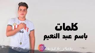 تحميل اغاني كل اللى حبك راح ????????. #عبدالله البوب # MP3