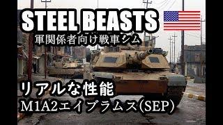 【Steel Beasts】M1エイブラムスのリアルな性能【M1A2SEP】