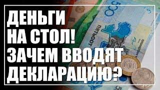Показывайте деньги! Или зачем нужна всеобщая декларация?