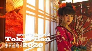 Tokyo Bon 東京盆踊り2020 (Makudonarudo) Namewee黃明志 ft.Meu Ninomiya二宮芽生- covered by  SimonGirl 李雯希