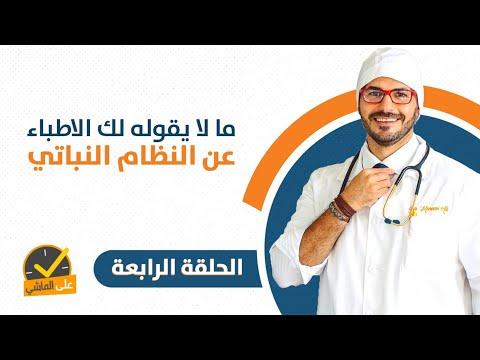 ٥٩- النظام النباتي| مالا يقوله لك الاخرون عن الجانب الاخر للخضروات والفواكه