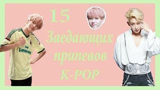 15 ЗАЕДАЮЩИХ ПРИПЕВОВ #2/K-POP