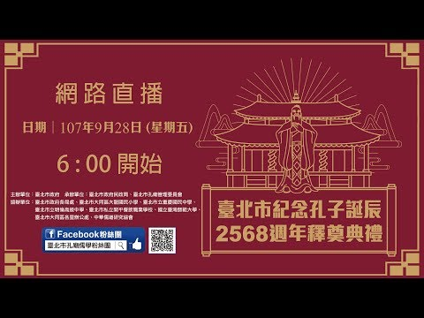 2018 The Display-Presentation Ceremony of Confucius Temple in Taipei