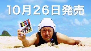ケツメイシ / 「KETSUNOPOLIS 10」CM集