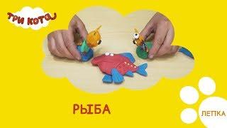 Три кота - Рыба из пластилина | Выпуск №10