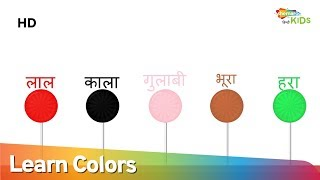 Learn Colors With 3D Play Doh Lollipop | Colors For Kids To Learn | Shemaroo Kids Hindi