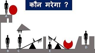 Inme kaun Marega?   Hindi Paheliyan   Mind Your Logic