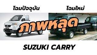 ภาพหลุด All-New Suzuki Carry 2019 - 2020 โฉมใหม่ ก่อนเปิดตัวในอินโดนีเซีย เร็วๆนี้ | CarDebuts