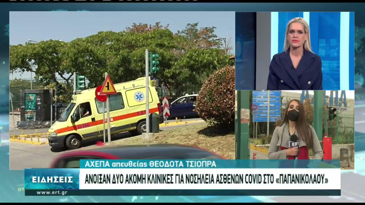 Θεσσαλονίκη: 100% πληρότητα στις ΜΕΘ | 07/04/2021 | ΕΡΤ