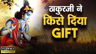 ठाकुरजी ने किसे दिया GIFT Pujya Shri Pundrik Goswami Ji