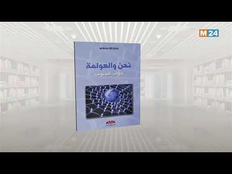 حروف وإصدارات مؤلف نحن والعولمة جواب الجنوب لـ فتح الله ولعلو