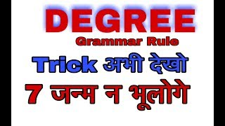 Degree english grammar rule कभी नही भूलोगे वादा है | SSC NAVY AIRFORCE ETC
