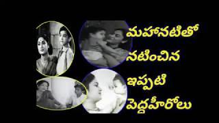 ఇప్పటి హీరోలతో అప్పటి సావిత్రి గారు || #Mahanati Savitri With Big Hero's || All Is Well Creations