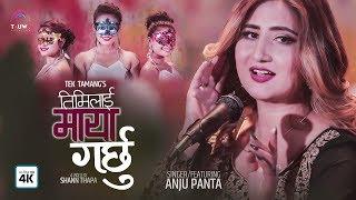 Timilai Maya Garchhu || Anju Panta || New Modern Song 2018