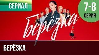 ▶️ Берёзка 7 и 8 серия - Мелодрама | Фильмы и сериалы - Русские мелодрамы