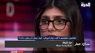 مايا خليفة تتحدث عن حياتها الجنسيه