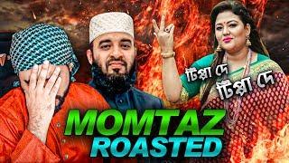 Momtaz (ROASTED) | মমতাজ আপার মজাদার রোস্ট | Mizanur Rahman Azhari | TahseeNation