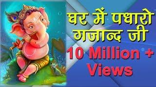 Ghar Mein Padharo Gajanand ji | घर में पधारो गजानंद जी मेरे घर में पधारो | Ganesh ji Bhajan - Download this Video in MP3, M4A, WEBM, MP4, 3GP