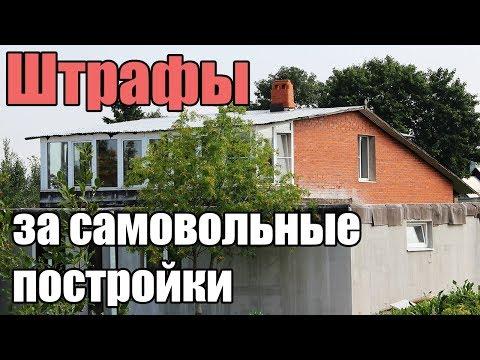 Штрафные санкции за самовольные постройки.