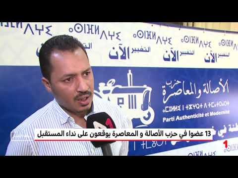العرب اليوم - شاهد :قيادات بحزب