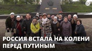 Россия встала на колени перед Путиным