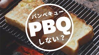 【BBQ】バズること間違いなし!今年はPBQ(パンべキュー)しない?