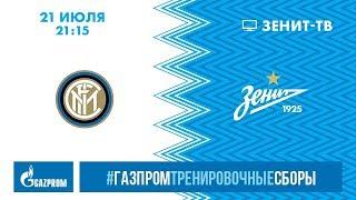 «Газпром»-тренировочные сборы: «Интер» — «Зенит»