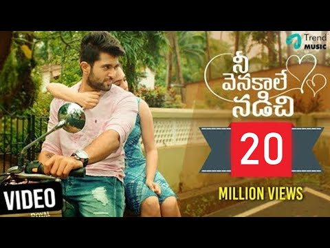 Vijay Devarakonda Nee Venakale Nadichi Music Video