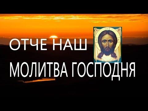 Отче Наш Молитва Господня+текст. Очень красиво!The Lord's prayer the Lord's Prayer. Russia