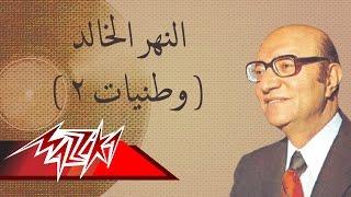 مازيكا El Nahr El Khaled- Mohamed Abd El Wahab النهرالخالد(وطنيات2) - محمد عبد الوهاب تحميل MP3