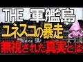 日本の歴史を無視したユネスコ。軍艦島の真実を覆い隠して日本に遺憾。日本の歴史を大いに解説。