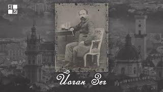 Йоган Зег