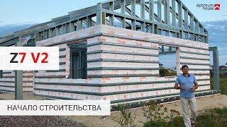 Проект дома Z7 V2 — начало строительства