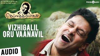 "Video thumbnail of ""Deiva Thiirumagal | Vizhigalil Oru Vaanavil Song | Vikram, Anushka, Amala Paul | G.V. Prakash Kumar"""