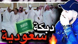 تحميل اغاني دبكات سعودية فخمة???????????????????? غطا عليهم السعودي ???????????????????? MP3