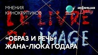 #Канны-2018: «Образ и речь» Годара — мнения кинокритиков