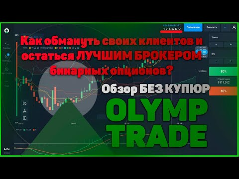Опцион не был куплен iq option
