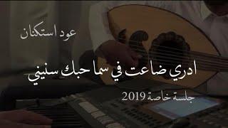 الصراحه قولها لي | عود روقان 2019 | نغمة وتر
