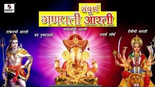 Sampurn Ganpati Aarti in Marathi   Usha Mangeshkar, Ravindra Sathe   Sukhkarta Dukhharta Full Aarti