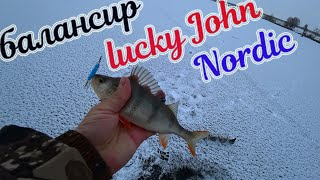 Зимняя рыбалка лаки джон балансир
