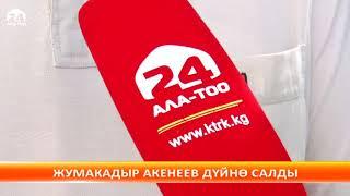 Күндарек: бейшемби,  16.08.2018   (17:00)
