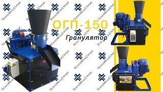 Гранулятор для комбикорма, пеллет ОГП-150 от компании ТехноМашСтрой - видео
