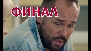 Чем закончатся заключительные серии сериала Склифосовский 7 сезон?
