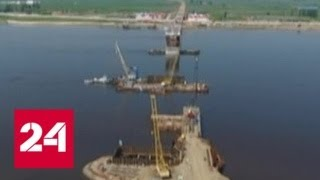 Международный мост соединит Благовещенск и китайский Хэйхэ - Россия 24