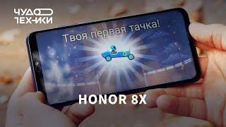 Быстрый обзор | смартфон Honor 8X
