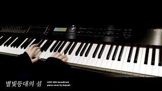 """로스트아크 LOST ARK Soundtrack : """"별빛등대의 섬"""" Piano cover 피아노 커버"""