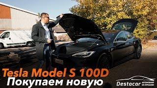 Покупаем новую Tesla S 100D /// Model 3 скоро в Европе